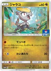 Jangmo-o - 033/SM-P - Gym Pack