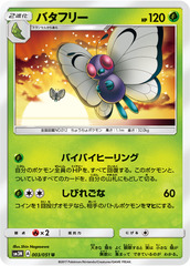 Butterfree - 003/051 - Common