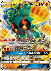 Marshadow-GX - 033/051 - RR - GX Holo