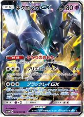 Necrozma-GX - 026/051 - RR - GX Holo