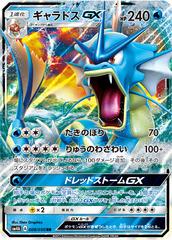 Gyarados-GX - 008/050 - RR - GX Holo