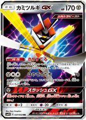 Kartana-GX - 037/050 - RR - GX Holo