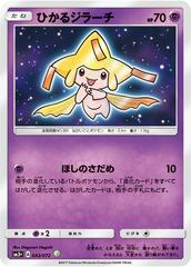 Shining Jirachi - 043/072 - Shining Holo Rare