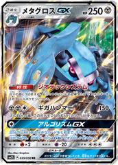 Metagross-GX - 035/050 - RR - GX Holo
