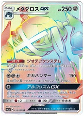 Metagross-GX - 059/050 - Full Art HR