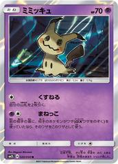 Mimikyu - 020/050 - Rare - Holo