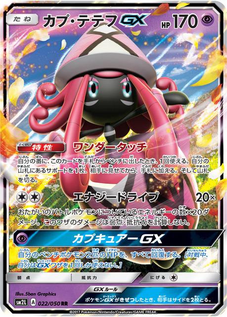 035//050 Pokemon Card sm2L Metagross-GX GX Holo Japanese NM//M RR