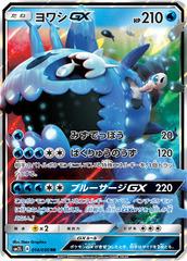 Wishiwashi-GX - 014/050 - RR - GX Holo