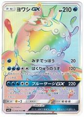 Wishiwashi-GX - 056/050 - Full Art HR