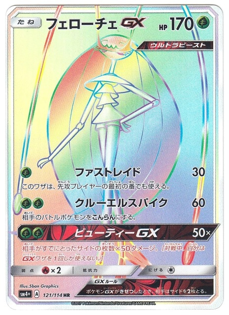 Pheromosa Gx 121 114 Full Art Hr Pokemon Singles