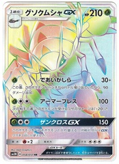 Golisopod-GX - 058/051 - Full Art HR
