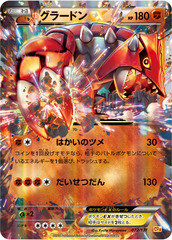 Groudon-EX - 072/131 - EX Mirror Holo