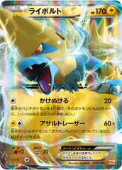 Manectric-EX - 042/131 - EX Mirror Holo