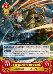 Saber: Peerless Guardsman B09-029R