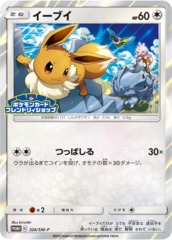 Eevee - 326/SM-P - Purchase Campaign - Holo