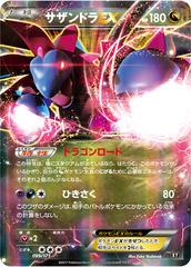 Hydreigon-EX - 099/171 - EX Holo