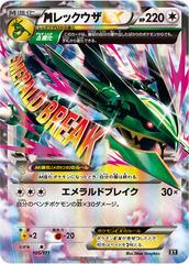 Mega Rayquaza-EX - 105/171 - EX Holo