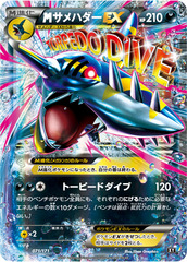 Mega Sharpedo-EX - 071/171 - EX Holo