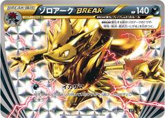 Zoroark - BREAK - 075/171 - Holo