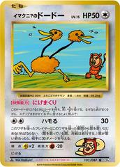 Imakuni?'s Doduo - 102/087 - Uncommon