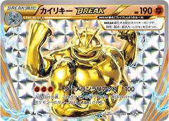 Machamp-BREAK - 058/087 - RR - Holo