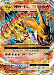 Mega Charizard-EX - 013/087 - RR - EX Holo