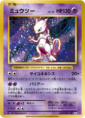Mewtwo - 049/087 - Rare - Holo