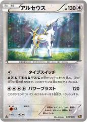 Arceus - 035/036