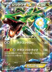 Rayquaza-EX - 034/036 - EX Holo