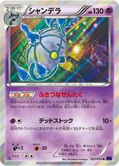Chandelure - 027/054 - Rare - Holo
