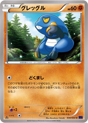 Croagunk - 030/054 - Common