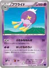Drifblim - 024/054 - Uncommon