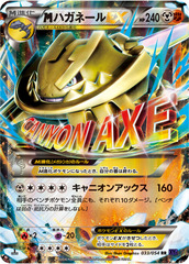 Mega Steelix-EX - 033/054 - RR - EX Holo