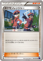 Pokemon Ranger - 054/054 - Uncommon