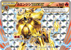 Pyroar-BREAK - 010/054 - RR - Holo