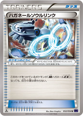 Steelix Spirit Link - 052/054 - Uncommon