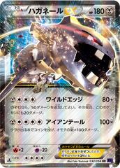Steelix-EX - 032/054 - RR - EX Holo