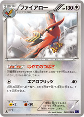 Talonflame - 048/054 - Uncommon