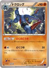 Toxicroak - 031/054 - Uncommon