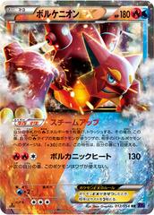 Volcanion-EX - 012/081 - RR - EX Holo
