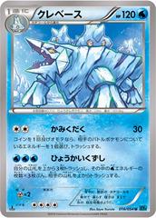 Avalugg - 016/054 - Uncommon