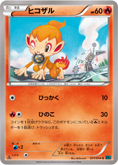 Chimchar - 011/054 - Common