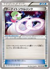 Gardevoir Spirit Link - 052/054 - Uncommon