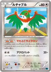 Hawlucha - 048/054 - Common