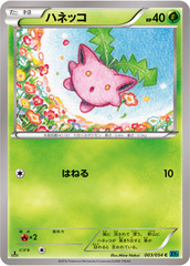 Hoppip - 003/054 - Common