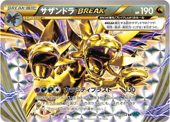 Hydreigon-BREAK - 043/054 - RR - Holo