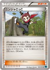 Ninja Boy - 053/054 - Uncommon