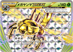 Yanmega-BREAK - 008/054 - RR - Holo