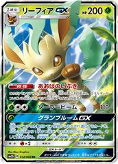 Leafeon-GX - 012/066 - RR - GX Holo