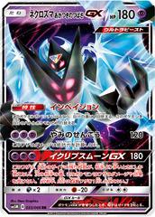 Dawn Wings Necrozma-GX - 033/066 - RR - GX Holo